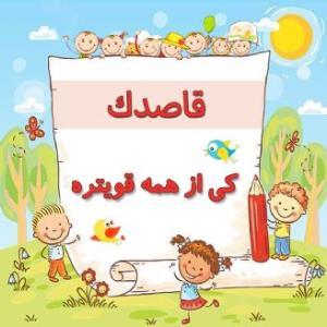 انیمیشنی آموزنده برای کودکان
