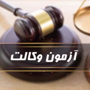 زمان برگزاری آزمونهای وکالت و کارشناسی رسمی قوه قضائیه مشخص شد