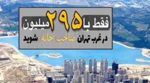طرح فروش اقساطی پروژه ۱۰۰۰ واحدی در غرب تهران