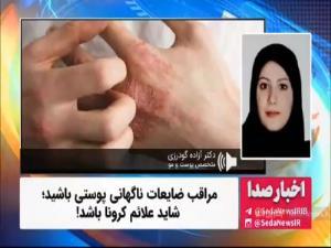 مراقب ضایعات ناگهانی پوستی باشید؛ کهیر از علائم کروناست