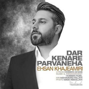 آهنگ جدید/ «در کنار پروانه ها» با صدای احسان خواجه امیری منتشر شد