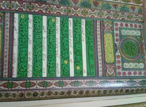 خواندن یک صفحه قرآن کریم