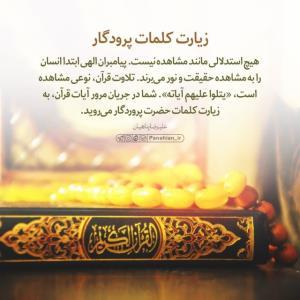 🔸 زیارت کلمات پروردگار  🔹استاد #پناهیان