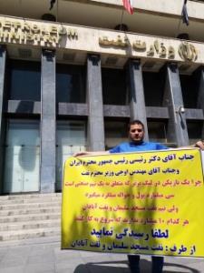 عکس/ اعتراض هوادار نفت مسجدسلیمان روبهروی وزارت نفت