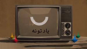سکانسی نوستالژیک از سریال دهه هفتادی