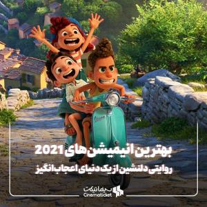 بهترین انیمیشنهای سال ۲۰۲۱