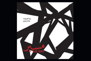 «مسیر» شنیدنی شد/ نگاهی نوین به موسیقی ایرانی