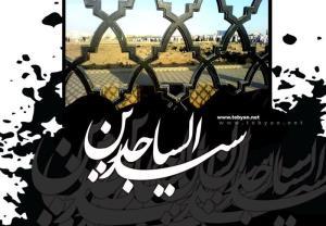 اشعار شهادت امام سجاد(ع)/ یک روز داغ دید و یک عمر روضهخوان شد