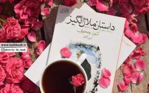 خوانش رمان