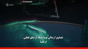 تصاویری از شفق قطبی نیمکره شمالی از ایستگاه فضایی بینالمللی