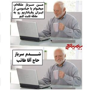 وضعیت شارلوت قبل و بعد سفر به ایران 😂