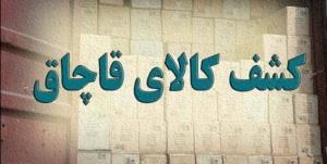 کشف ۱۳ تن حبوبات قاچاق در «اسلام آباد غرب»