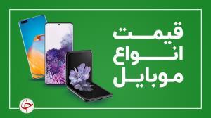 قیمت روز گوشی موبایل ۱۶ شهریور