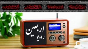 برنامههای رادیو اربعین تشریح شد