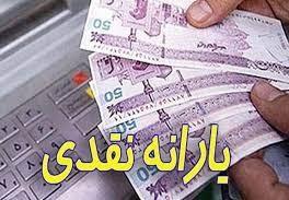 یارانه نقدی شهریور ماه امشب واریز میشود