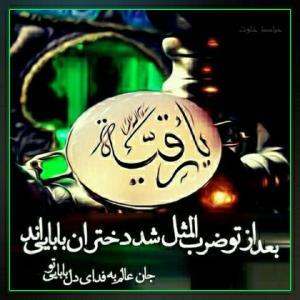 یا حضرت رقیّه سلام الله علیه