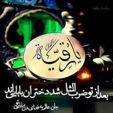 استوری شهادت حضرت رقیه(س)؛ عمه بابا آمده برخیز تا کاری کنیم...