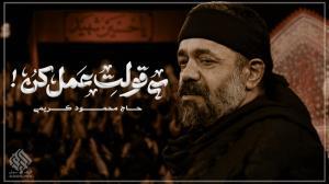 نماهنگ «به قولت عمل کن» با نوای محمود کریمی
