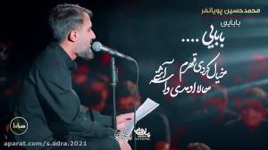 نماهنگ «بابایی خیال کردی قهرم» با نوای محمد حسین پویانفر