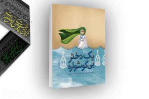 نگاهی به کتاب «یک دختر بیگوشواره»؛ واقعه کربلا از دریچه شعرهایی نوجوانانه