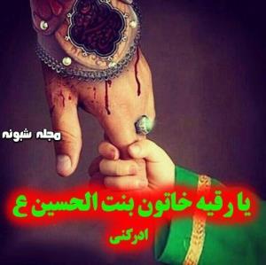 السلام علیک یا حضرت رقیه 🙏