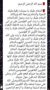 🌹زیارت نامه حضرت رقیه سلام الله علیها