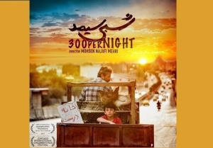 فیلم کوتاه ایرانی به جشنواره کودک شیکاگو دعوت شد