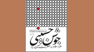 «جوشن حسینی»؛ تازهترین کتاب آیینی سید مهدی شجاعی