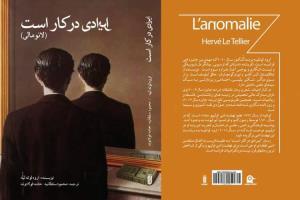 انتشار نسخه فارسی برنده جایزه ادبی گنکور فرانسه 2020
