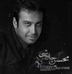 «این بود زندگی»، آهنگی با صدای محسن چاوشی را بشنوید