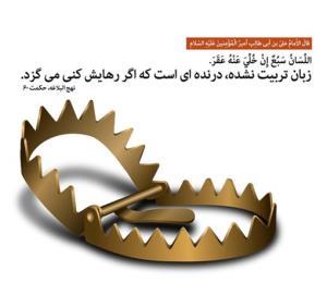 زبان تربیت نشده از منظر مولا امیرالمؤمنین علی ع