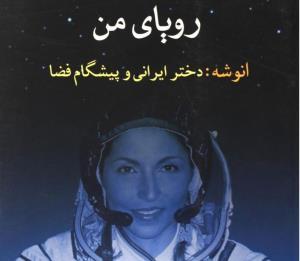 رویای من «انوشه، دختر ایرانی و پیشگام فضا»