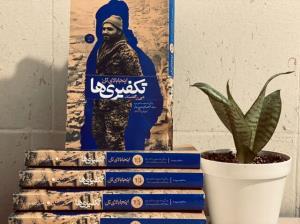 زندگینامهٔ شهید مدافعحرم سیداحسان میرسیار رونمایی میشود