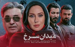 چهره ها/ «میدان سرخ»؛ سریال جدید شبکه خانگی با بازی امیرحسین آرمان