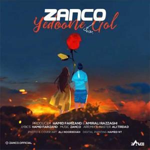 آهنگ جدید/ زانکو از