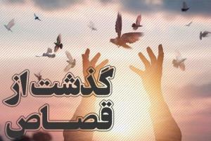 رهایی ۹ محکوم به قصاص نفس در کردستان با رضایت اولیاءدم