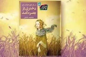 کودک و نوجوان/ دختری از بصره به روایت جمشید خانیان
