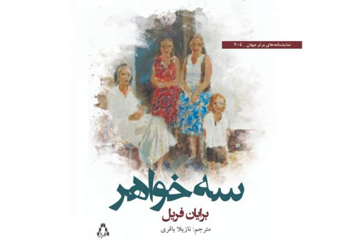 سفر «سه خواهر» به بازار کتاب ایران