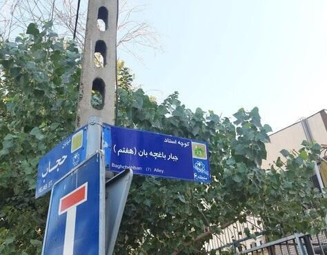 پایان ماجرای نامگذاری پنج خیابان