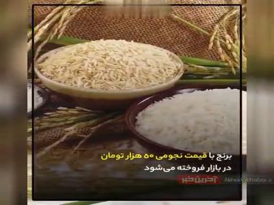 دلايل قيمت نجومي برنج در بازار ايران