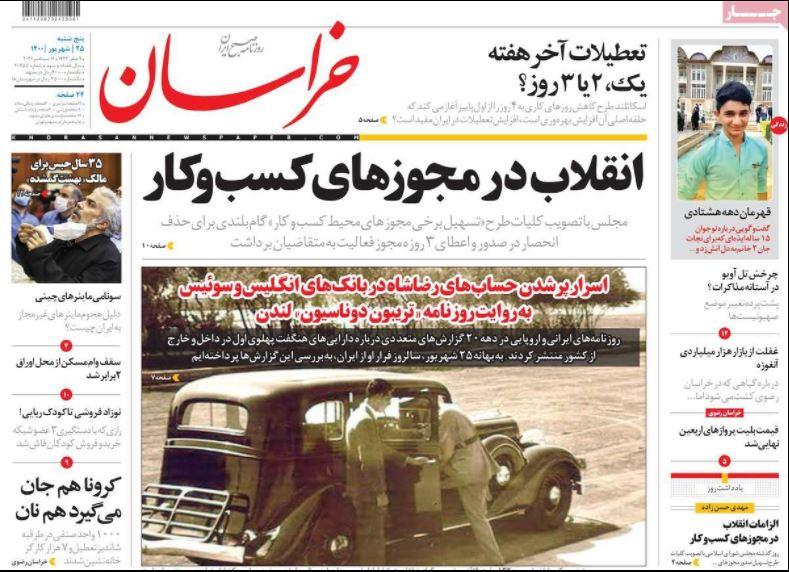 روزنامه خراسان/ انقلاب در مجوزهای کسب و کار