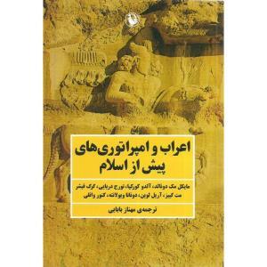 اعراب و امپراتوریهای پیش از اسلام