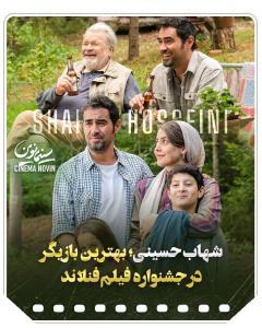 شهاب حسینی؛ بهترین بازیگر جشنواره فیلم فنلاند