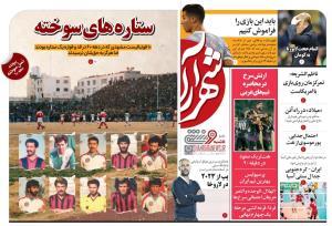 پرسپولیس، بهترین تیم ایران