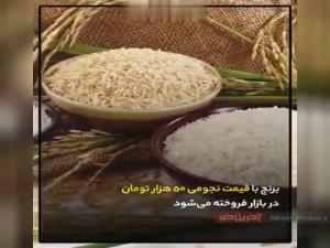 دلایل قیمت نجومی برنج در بازار ایران