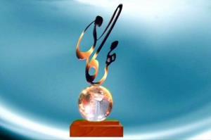 گزارشی از جایزه «مهرگان» و اسامی داوران