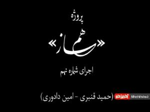 پروژه همساز؛ حمایت جامعه موسیقی ایران از مردم افغانستان