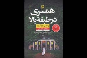 «همسری در طبقۀ بالا» به بازار کتاب آمد/ رمانی در ژانر وحشت، جنایی و معمایی