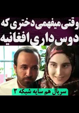وقتي مي فهمي دختري که دوستش داري اهل افغانستان است