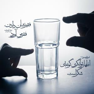 امیرالمؤمنین علیه السلام:   إظهارُ الغِنى مِن الشُّکرِ، إظها